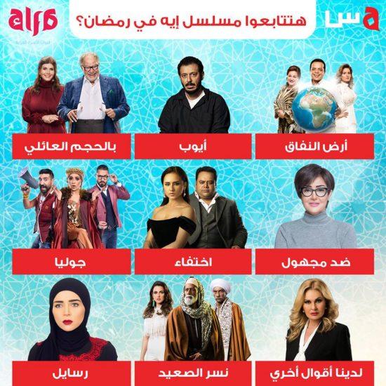مسلسلات المذاعة علي قناة الفا