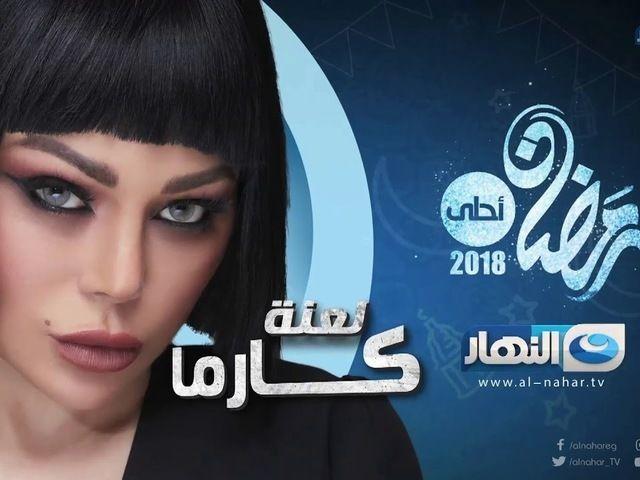 مواعيد عرض واعاده مسلسل لعنه كارما والقنوات الناقله رمضان 2018