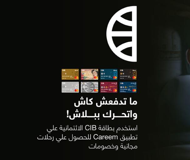فروع بنك CIB,مواعيد فروع بنك CIB,اسعارفروع بنك CIB