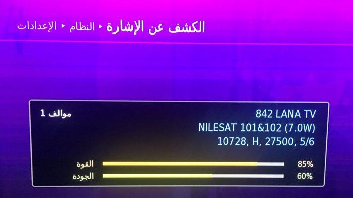 قناة لنا السورية,ترددقناة لنا السورية,مواعيد قناة لنا السورية
