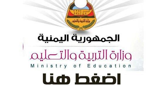 رابطنتيجة الثانوية العامة اليمنية 2018 برقم الجلوس
