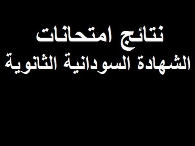 رابطنتيجة الشهادة السودانية 2018 برقم الجلوس