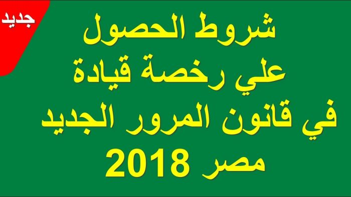 شروط إستخراج رخصة قيادة في قانون المرور الجديد 2018
