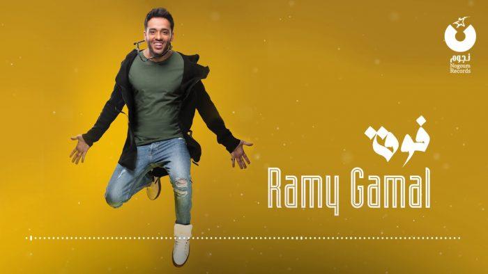كلمات اغنية فوق رامى جمال